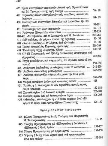 ΑΠΑΝΤΗΣΕΙΣ ΕΙΣ ΛΕΙΤΟΥΡΓΙΚΑΣ ΑΠΟΡΙΑΣ Δ_2