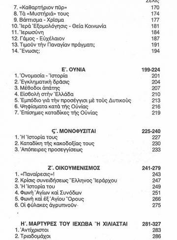 ΑΠΕΙΛΗ ΓΙΑ ΤΗΝ ΟΡΘΟΔΟΞΙΑ_3