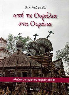 product_img - apo-ta-oyralia-sta-oyrania_page_1.jpg