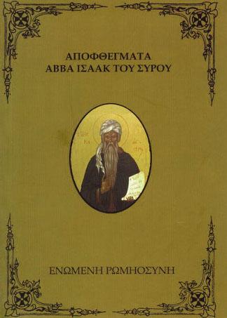 Άλλες εκδόσεις ΑΠΟΦΘΕΓΜΑΤΑ ΑΒΒΑ ΙΣΑΑΚ ΤΟΥ ΣΥΡΟΥ