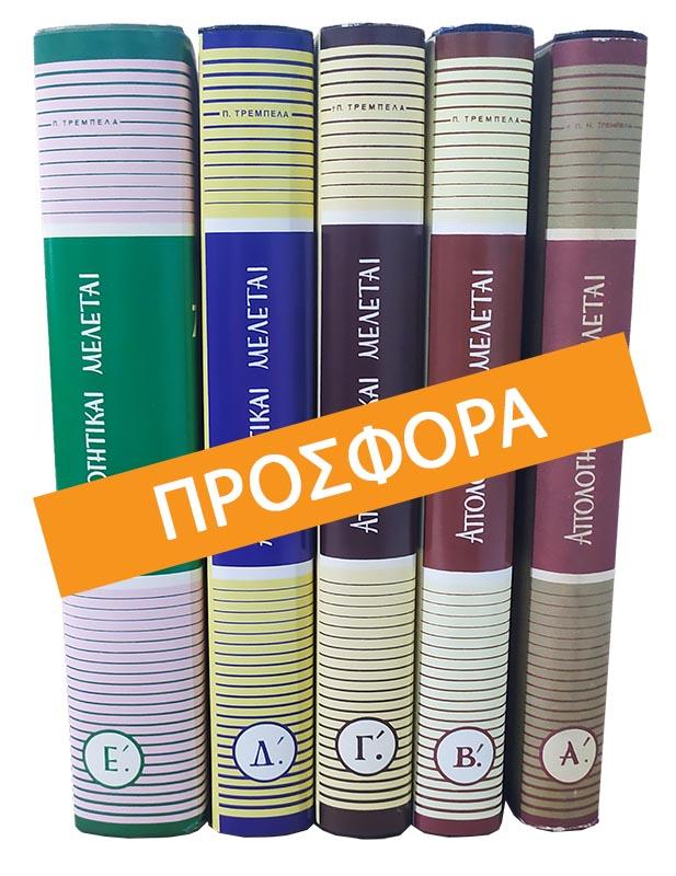Απολογητικά ΑΠΟΛΟΓΗΤΙΚΑΙ ΜΕΛΕΤΑΙ (5 τόμοι)
