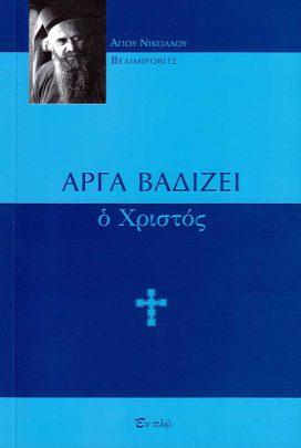 product_img - arga-vadizei-o-christos_page_1.jpg
