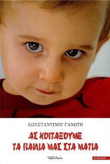 product_img - as-koitaxoyme-ta-paidia-mas-sta-matia_page_1.jpg