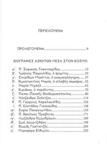 ΑΣΚΗΤΕΣ ΜΕΣΑ ΣΤΟΝ ΚΟΣΜΟ Γ_2