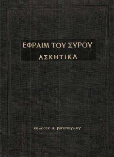 product_img - askitika-efraim-toy-syroy.jpg