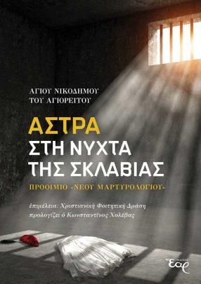 product_img - astra-sti-nychta-tis-sklavias_ex_web.jpg