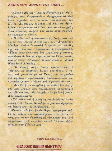 ΑΥΤΟΣ Ο ΜΕΓΑΣ – ΑΓΙΟΣ ΝΙΚΟΔΗΜΟΣ Ο ΑΓΙΟΡΕΙΤΗΣ_Page_2