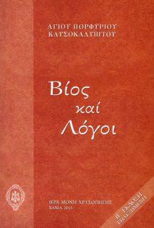 product_img - bios_kai_logoi.jpg