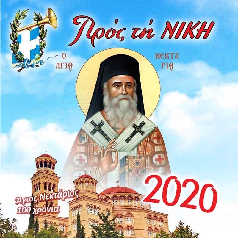 Νέες Εκδόσεις ΤΟΜΟΣ «ΠΡΟΣ ΤΗ ΝΙΚΗ» 2020 CD