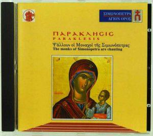 product_img - cd-paraklisis.jpg