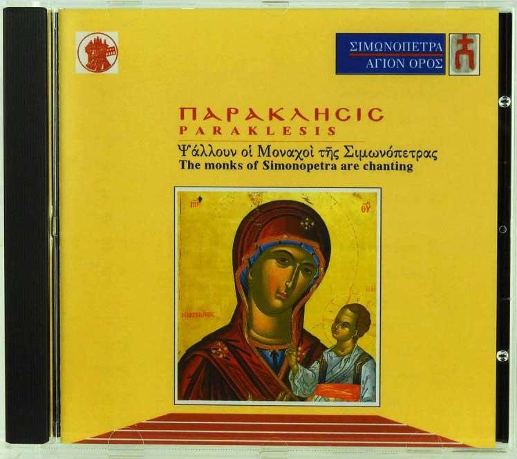 CD Ύμνων και Τραγουδιών ΠΑΡΑΚΛΗΣΙΣ (CD)