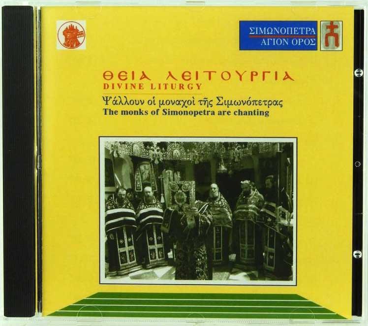 CD Ύμνων και Τραγουδιών ΘΕΙΑ ΛΕΙΤΟΥΡΓΙΑ (CD)