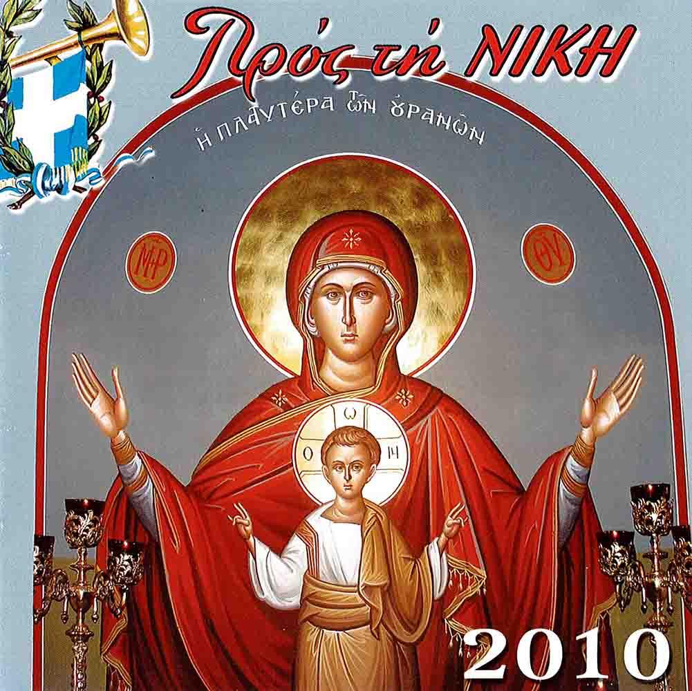 Νέες Εκδόσεις ΤΟΜΟΣ «ΠΡΟΣ ΤΗ ΝΙΚΗ» 2010 CD