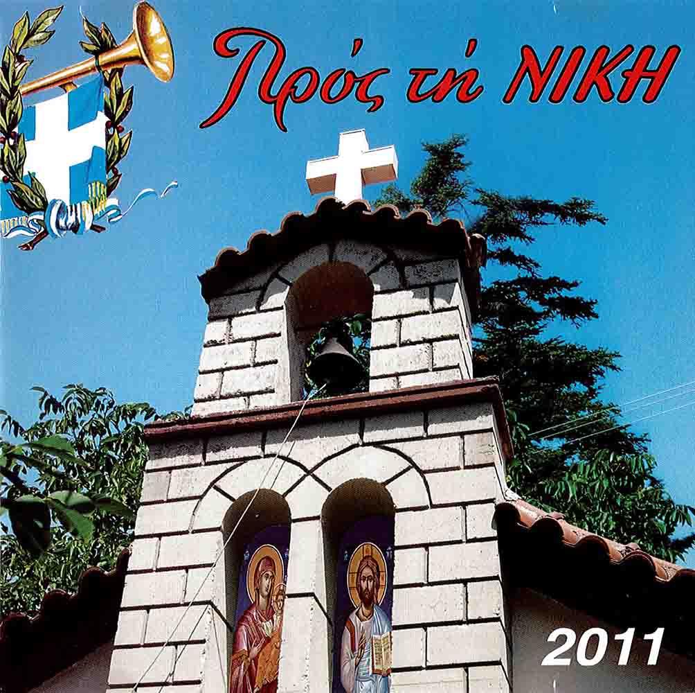 Νέες Εκδόσεις ΤΟΜΟΣ «ΠΡΟΣ ΤΗ ΝΙΚΗ» 2011 CD
