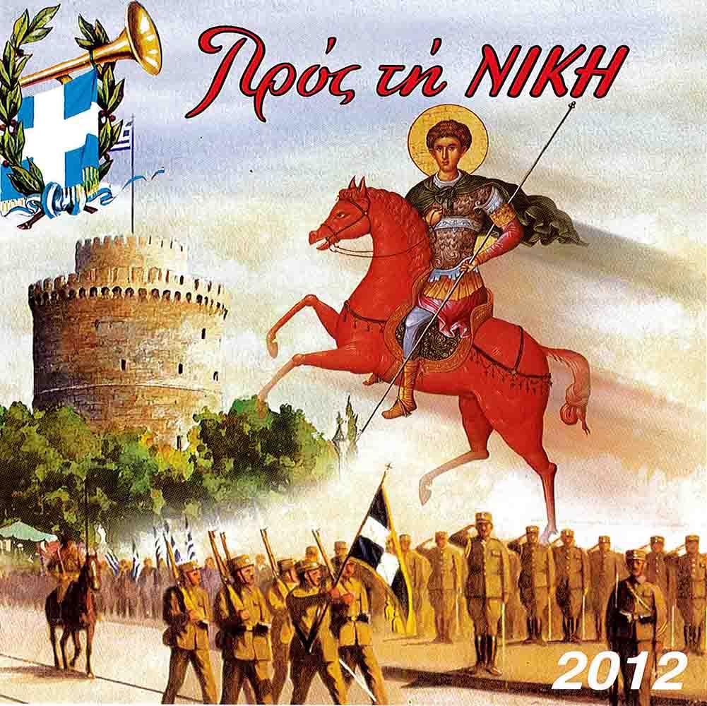 Νέες Εκδόσεις ΤΟΜΟΣ «ΠΡΟΣ ΤΗ ΝΙΚΗ» 2012 CD