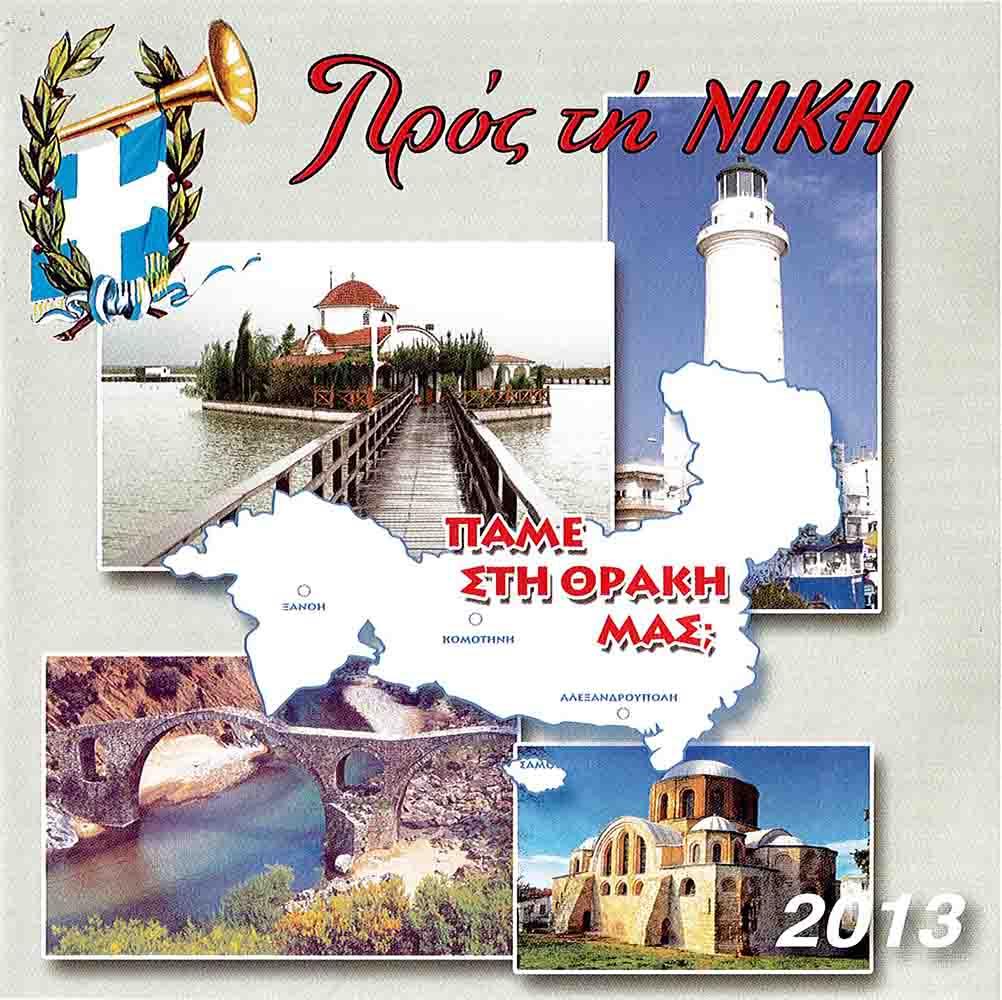 Νέες Εκδόσεις ΤΟΜΟΣ «ΠΡΟΣ ΤΗ ΝΙΚΗ» 2013 CD