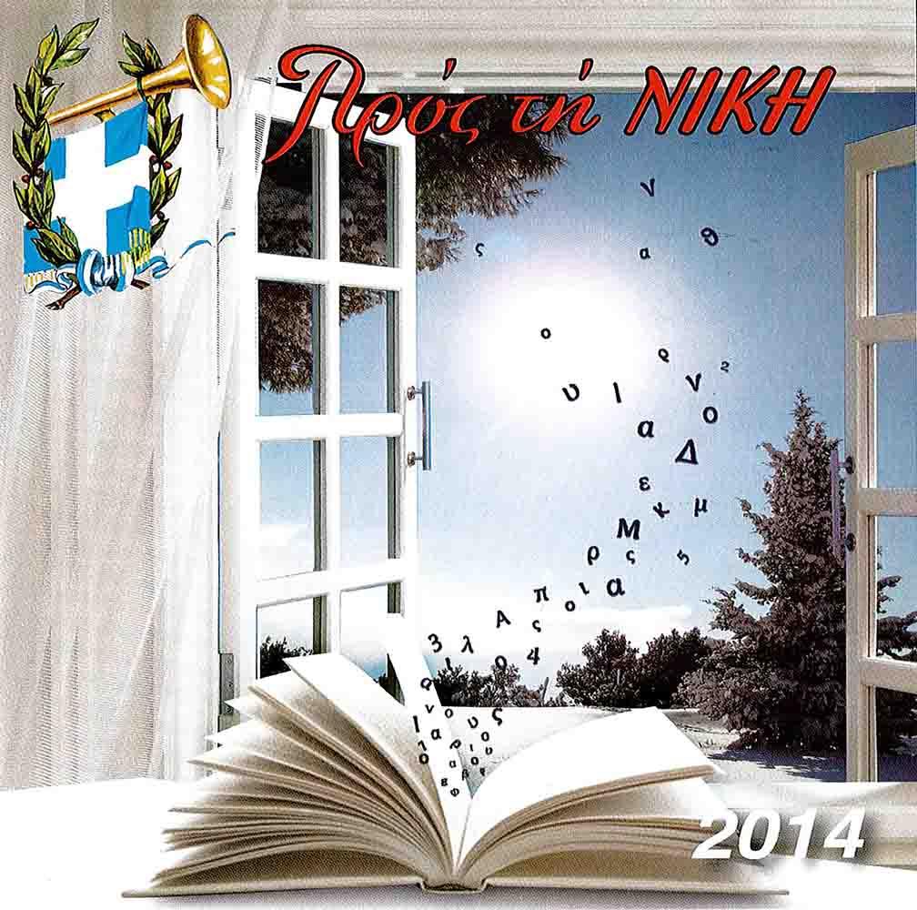 Νέες Εκδόσεις ΤΟΜΟΣ «ΠΡΟΣ ΤΗ ΝΙΚΗ» 2014 CD