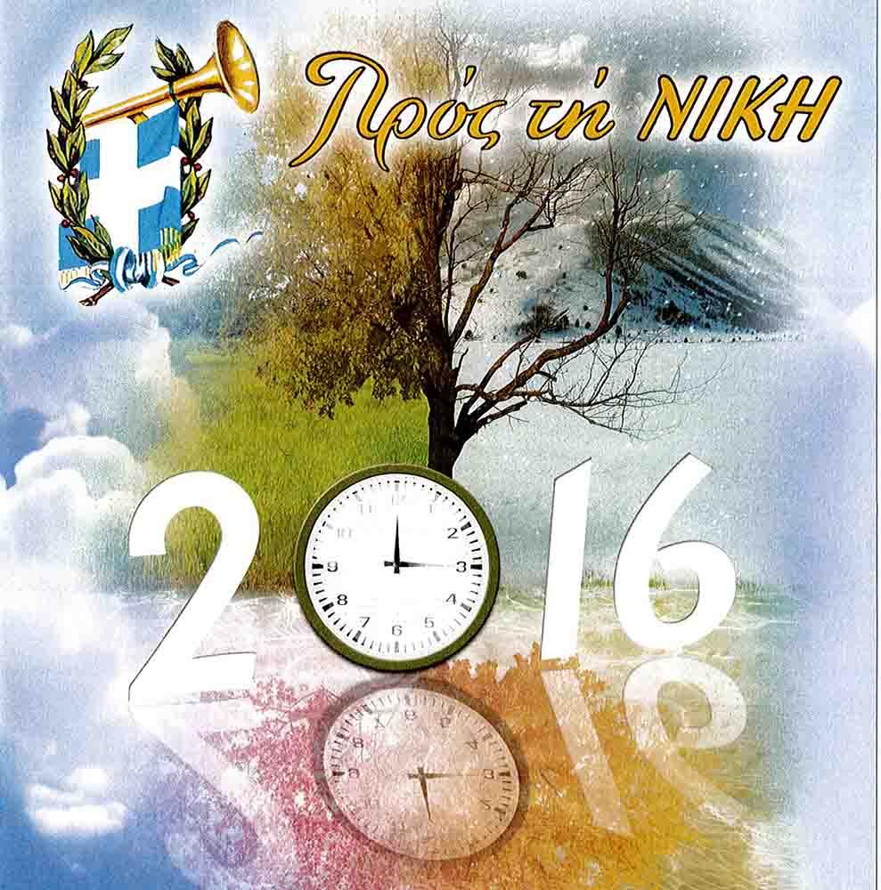 Νέες Εκδόσεις ΤΟΜΟΣ «ΠΡΟΣ ΤΗ ΝΙΚΗ» 2016 CD