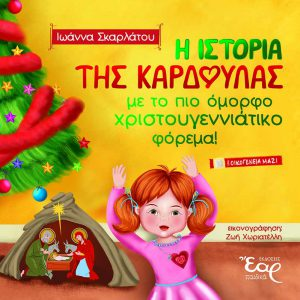 product_img - cover-christoygenniatiki-kardoyla-front_web.jpg
