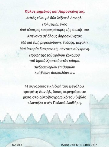 ΔΑΝΙΗΛ_ΕΞΩΦΥΛΛΟ2