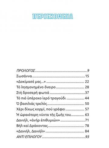 ΔΑΝΙΗΛ_ΣΩΜΑ