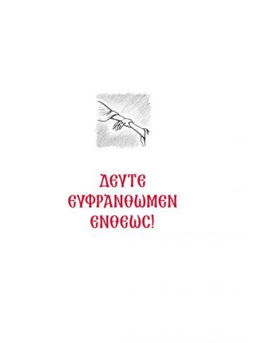 ΔΕΥΤΕ ΛΑΒΕΤΕ ΦΩΣ_σώμα3
