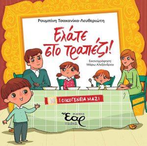 product_img - elate_sto_trapezi_cover_1.jpg