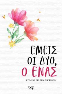 product_img - emeis-oi-dyo-o-enas_exofyllo_web.jpg
