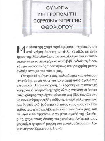ΕΜΜΑΝΟΥΗΛ ΠΑΠΑΣ_Page3