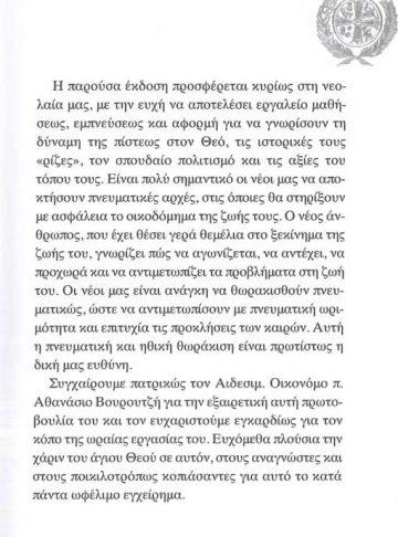 ΕΜΜΑΝΟΥΗΛ ΠΑΠΑΣ_Page4