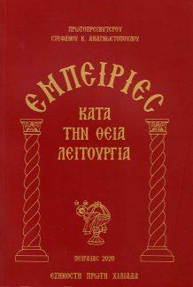 product_img - empeiries-kata-tin-theia-leitoyrgia_page_1.jpg