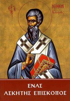 product_img - enas-askitis-episkopos.jpg