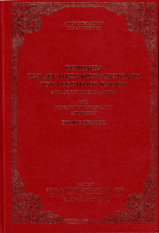 Άλλες εκδόσεις ΕΡΜΗΝΕΙΑ ΤΩΝ 14 ΕΠΙΣΤΟΛΩΝ ΤΟΥ ΑΠ. ΠΑΥΛΟΥ