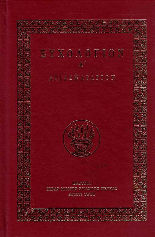 Άλλες εκδόσεις ΕΥΧΟΛΟΓΙΟΝ Α' - ΑΓΙΑΣΜΑΤΑΡΙΟΝ