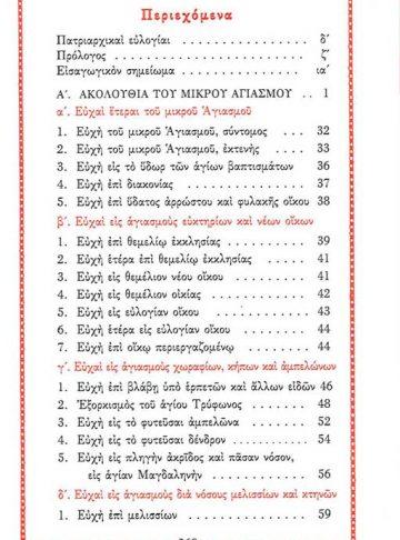 ΕΥΧΟΛΟΓΙΟΝ Α_Page_2