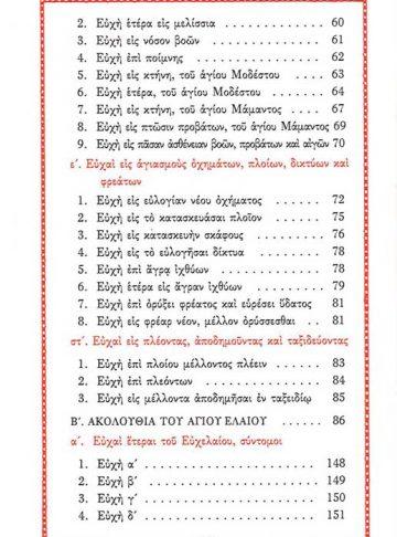 ΕΥΧΟΛΟΓΙΟΝ Α_Page_3