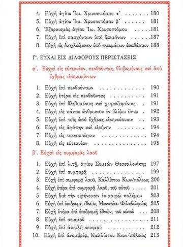 ΕΥΧΟΛΟΓΙΟΝ Α_Page_5