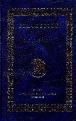 product_img - eychologion-g_1.jpg
