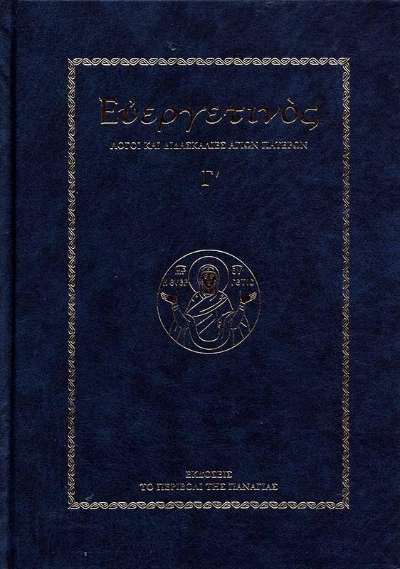 Οικοδομητικά ΕΥΕΡΓΕΤΙΝΟΣ Γ΄