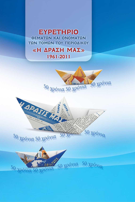 Περιοδικά ΕΥΡΕΤΗΡΙΟ ΠΕΡΙΟΔΙΚΟΥ «Η ΔΡΑΣΗ ΜΑΣ» ΕΤΩΝ 1961-2011 (ΜΕ DVD)