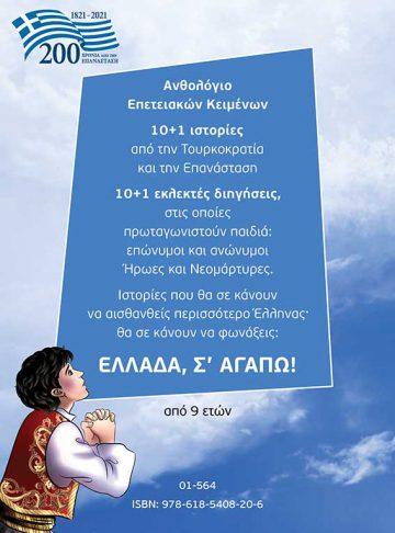 ΦΛΟΓΕΣ ΚΑΙ ΚΑΝΟΝΙΑ ΤΟΥ 21_οπισθ