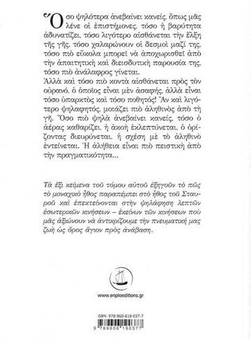 ΦΩΝΗ ΑΥΡΑΣ ΛΕΠΤΗΣ_Page_2