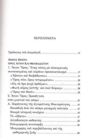 ΦΩΝΗ ΑΥΡΑΣ ΛΕΠΤΗΣ_Page_3