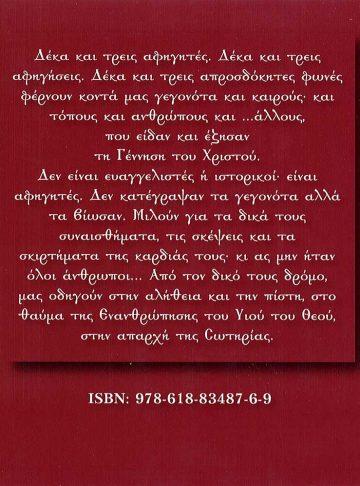 ΓΕΝΝΗΘΗΚΕ Η ΑΓΑΠΗ_2