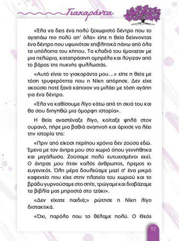 ΓΙΑΚΑΡΑΝΤΑ_ΣΩΜΑ_Page_2