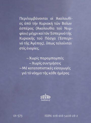 Η ΑΓΙΑ ΚΑΙ ΜΕΓΑΛΗ ΕΒΔΟΜΑΣ_εξώφυλλο