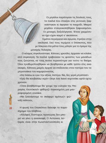 Η ΑΓΙΑ ΠΕΛΑΓΙΑ_ΣΩΜΑ2