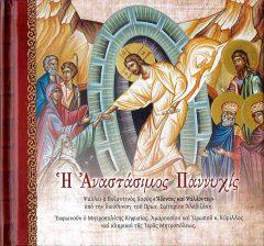 product_img - i-anastasimos-pannychis-cd.jpg