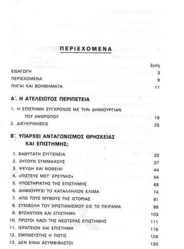Η ΧΡΙΣΤΙΑΝΙΚΗ ΠΙΣΤΙΣ_1