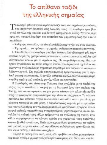 Η ΕΛΕΥΘΕΡΙΑ ΚΑΙ ΤΟ ΤΑΞΙΔΙ_Page3